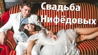 Нифедов женится на Ире Белке! (Full)