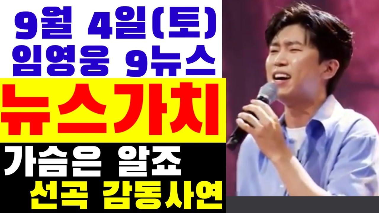 임영웅 9시뉴스(9월4일 토요일)  사콜 '가슴은 알죠' 선곡의 숨은 감동 사연, 임영웅 의 뉴스가치
