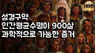 성경창세기 홍수심판 이전에는 평균수명이 900살 이게 과학적으로 가능하다고?!