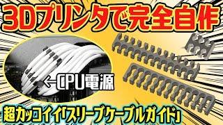 【自作PC】3Dプリンタで「スリーブケーブルガイド」を作ってみた!【Ryzen Threadripper 2990WX】