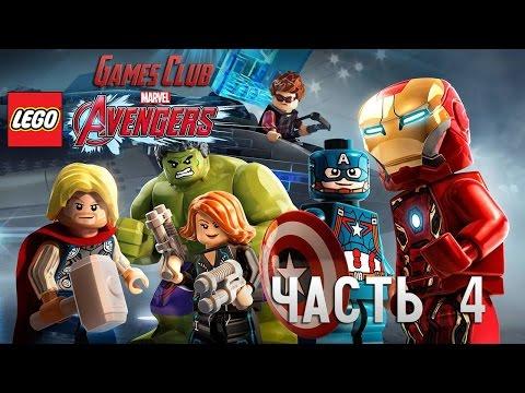 Игры Марвел Лего, Мстители, играть онлайн бесплатно