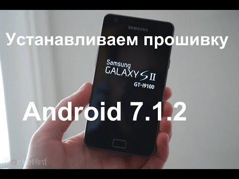 Как установить Android 7.1.2  на Galaxy S2/9100