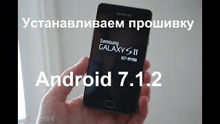 видео Обновление Samsung Galaxy S2 I9100 до Android 6.0.1 Marshmallow с помощью официального CM 13
