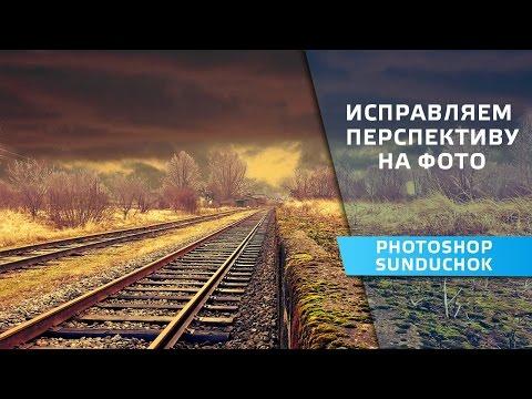 Как исправить перспективу на фото в фотошопе | Исправляем перспективу на фотографии