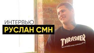 Руслан CMH - про Эльдара Джарахова, клипы и качественный контент [ПЕРВОЕ ИНТЕРВЬЮ]