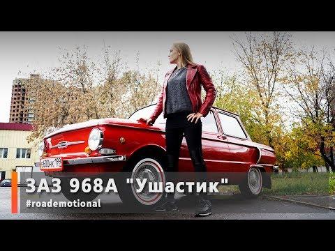 ЗАЗ 968А