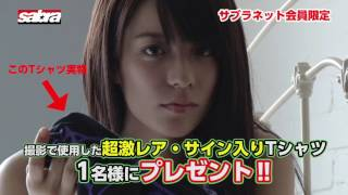 今や映画・ドラマ・CMなど引っ張りだこの小瀬田麻由ちゃんがサブラネ...