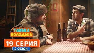 Танька и Володька. Телефон - 2 сезон, 19 серия | Сериал комедия 2019