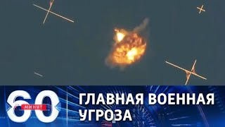 В США назвали РФ главной военной угрозой. 60 минут по горячим следам от 16.09.21
