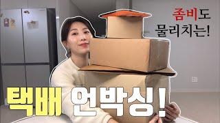 킹덤 정주행하고 택배 언박싱 / 브리타정수기, 오이쇼 …