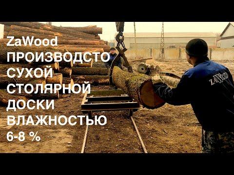 ZAWOOD Производство сухой столярной дубовой доски