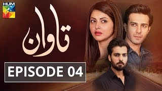 Tawaan Episode #04 HUM TV Drama 26 July 2018