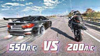 Заряженная BMW M4 VS Мотоцикл BMW - Кто быстрее тачка или спортбайк?