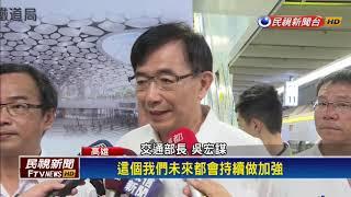 高雄鐵路地下化新增7站體 10/14正式上路-民視新聞