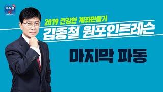 [김종철 투자피트니스2…