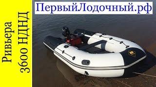 Лодка Ривьера 3600 НДНД и мотор Сузуки 9.9 (на обкатке)(Первый спуск на воду лодки Ривьера 3600 НДНД. http://1lodka.ru/catalog/1068/rivera-3600-ndnd/ Мотор - 2 тактный Сузуки 9.9 2015 модельног..., 2015-08-01T17:25:26.000Z)