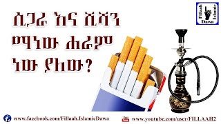 Who made cigarettes haram?