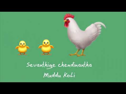 Sevanthige chendinantha muddu 🐣