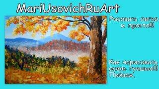 как нарисовать осень пейзаж  гуашью видео урок рисования #MariUsovichRuArt#МарияУсович