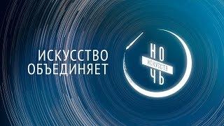 ПЕНЗАКОНЦЕРТ - Приглашаем на «Ночь искусств»!