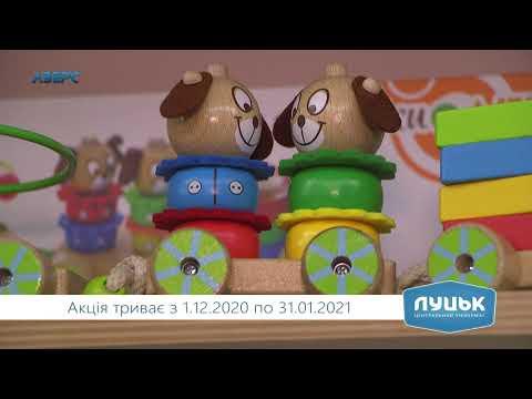 ТРК Аверс: РЕКЛАМА. ЦУМ. Магазин розвиваючих дитячих іграшок