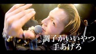 【福岡事変】in神戸公演『レペゼン地球 ライブ』 thumbnail