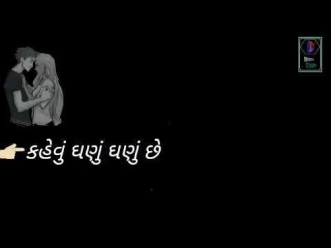 Kehvu ghanu ghanu che boli sakay nahi | 30 second WhatsApp stetus gujrati love song {ranveEr AHir}