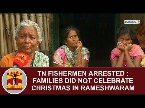 TN Fishermen Arrested : Families did not celebrate Christmas in Rameshwaram   Thanthi TV