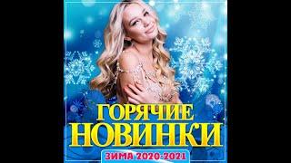Фото Горячие новинки Зима 2020-2021