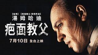 7/10 【疤面教父】正式預告|湯姆哈迪今年唯一演技代表作!