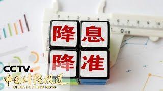 《中国财经报道》专家:降准有利于增加中长期信贷资金投放 20190905 16:00 | CCTV财经