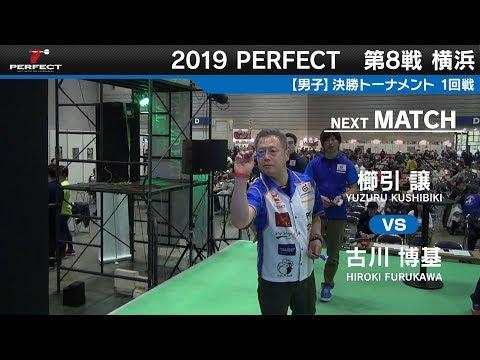 櫛引譲 VS 古川博基【男子1回戦】2019 PERFECTツアー 第8戦 横浜