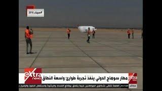 غرفة الأخبار| مطار سوهاج الدولي ينفذ تجربة طوارئ واسعة النطاق