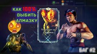 БАГ: КАК ЛЕГКО ВЫБИТЬ АЛМАЗНОГО ПЕРСОНАЖА 100% СПОСОБ • Mortal Kombat X Mobile