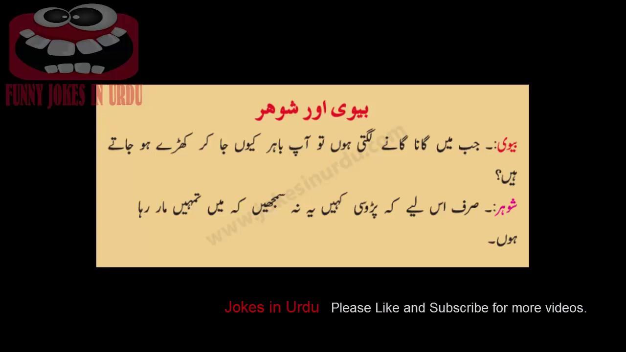 Husband And Wife Jokes In Urdu 15