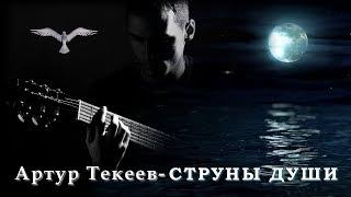 Артур Текеев - Струны души | Шансон Юга