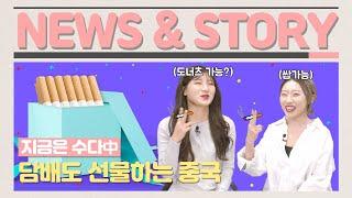[수다 중국어] 중국에서 인기 많은 한국 담배, 담배도…
