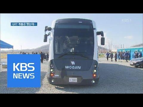 "GRT 노선에 일반 버스 운행…""전시행정"" 불만 이어져 | KBS뉴스 | KBS NEWS"