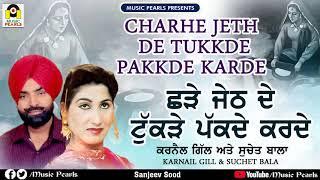 CHARHE JETH DE TUKKDE PAKKDE KARDE   KARNAIL GILL & SUCHET BALA   MUSIC PEARLS