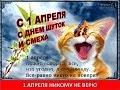 Поздравление С Днем Смеха и Шуток 🌷😘 1 апреля. поздравления открытки приколы
