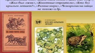Видеоролик 85 лет со дня рождения Акимушкина 1 мая
