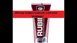 Водостойкая смазка MC 1520 (RUBIN). Обзор.