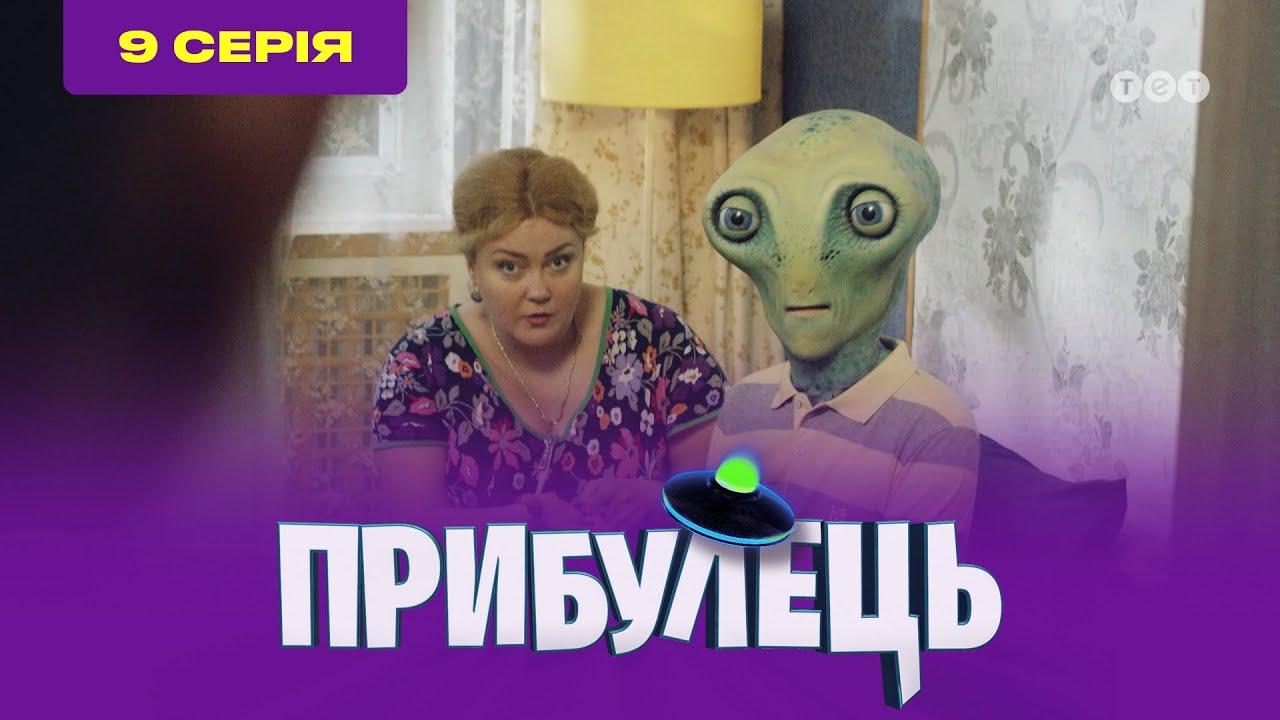 Пришелец 9 серия