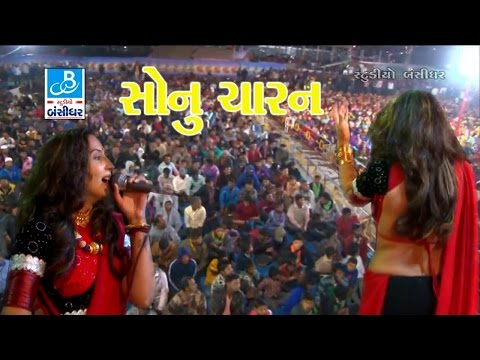 Sonu Charan 2017 Gujarati Video Song Live Programme Gujarati Dayro Hd Video Bansidhar Studio