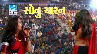 Sonu Charan 2017 Gujarati Video Song Live Programme Gujarati Dayro Hd Video Bansidhar Studio
