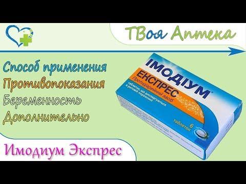 Имодиум Экспресс таблетки (лоперамида гидрохлорид) показания, описание, отзывы