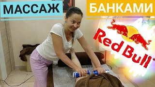 МАССАЖ банками RED BULL | MASSAGE with beer cans or RED BULL