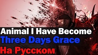 Скачать Three Days Grace Animal I Have Become На Русском Перевод By XROMOV