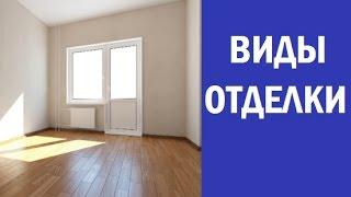 Отделка черновая чистовая предчистовая различия / Купить квартиру в Санкт Петербурге(, 2016-01-26T12:36:07.000Z)