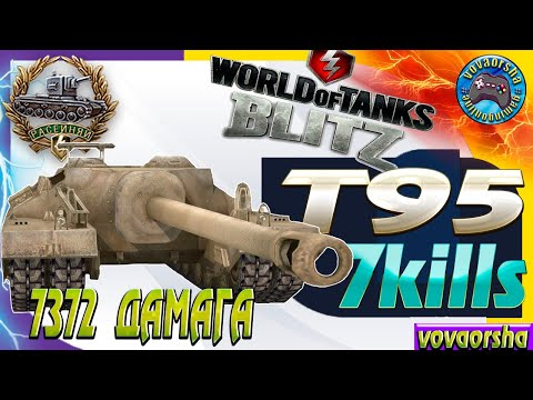 T 95 МЕДАЛЬ